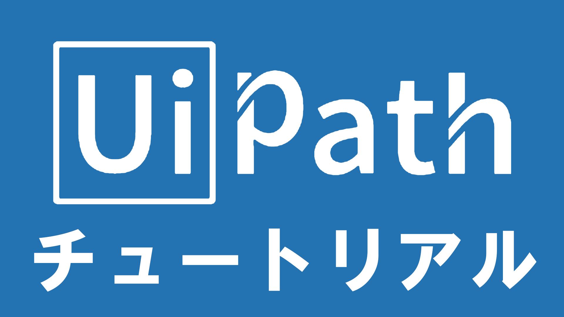 UiPathチュートリアル